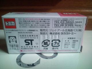 20111021114559.jpg